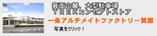 blog 各店案内 minoo 02.jpg