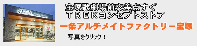blog 各店案内 takarazuka 02.jpg