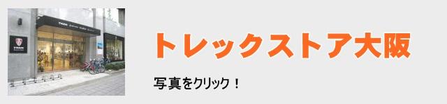 blog 各店案内 trekosaka 02.jpg