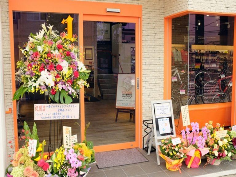 一条アルチメイトファクトリー京都西店 グランドオープン!