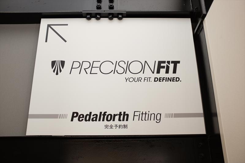 京都西店2F「Pedalforth Fitting(ペダルフォース・フィッティング)」と代表ビンセント・フラナガン氏のご紹介