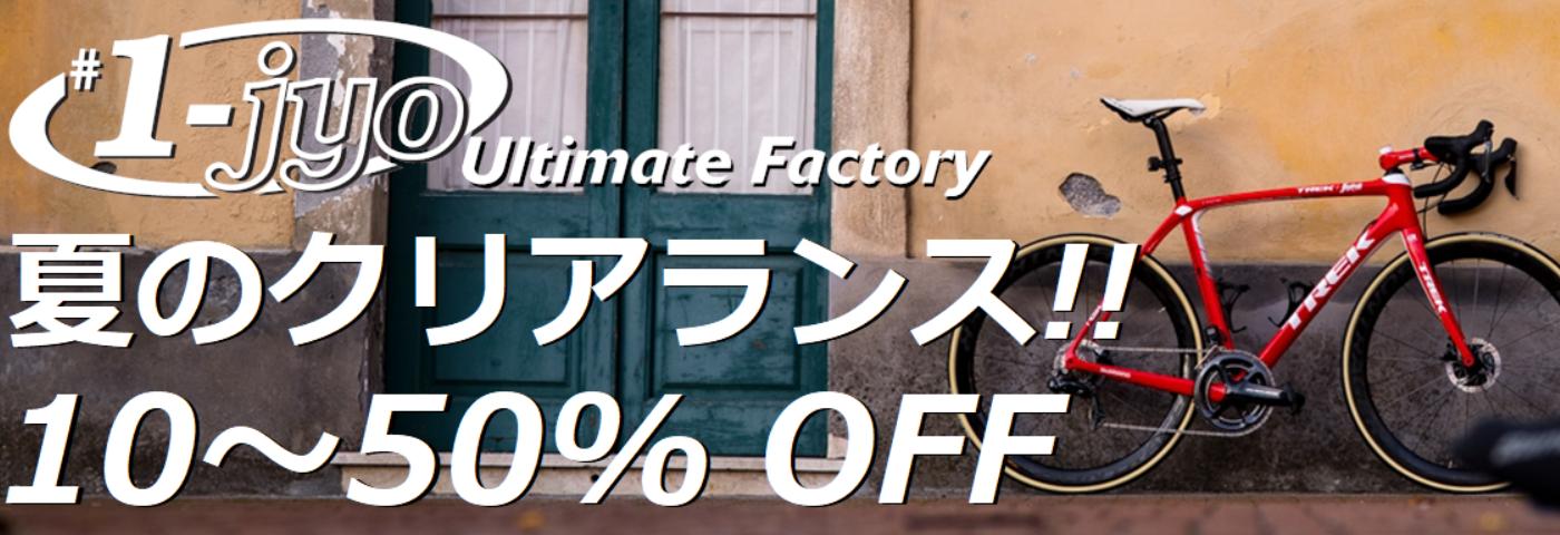 あの欲しかったTREKの自転車が見つかるかも⁉『1jyo クリアランス10%~50%OFF』*大阪店を除く