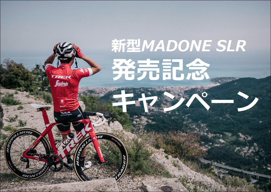 2019年TREK(トレック)Madone SLR(マドンエスエルアール)発売を記念して、限定のオリジナルジャージなど3点をゲットしよう【エ…