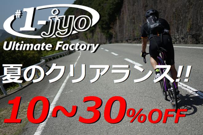 残り僅か!クロスバイクもロードバイクもマウンテンバイクも!!『1jyo クリアランス 10~30%OFF』【一条グループ同時開催】※大阪店を…