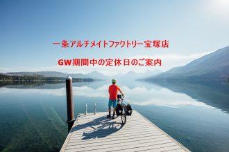一条アルチメイトファクトリー宝塚店 GW期間中の定休日のお知らせ