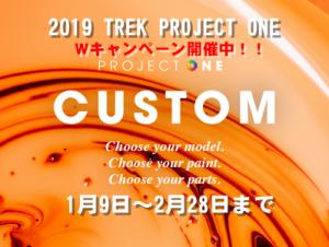 トレックのプロジェクト ワンを注文するなら今がチャンス!『2019 TREK PROJECT ONE ダブルキャンペーン』開催中!