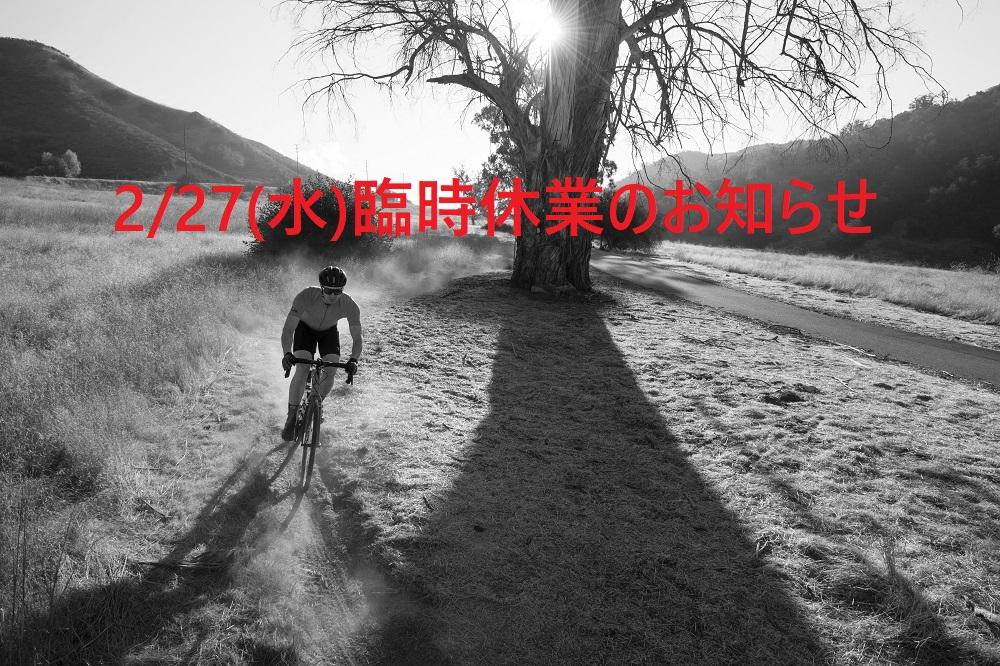 一条サイクル / アルチメイトファクトリー全店2/27(水)臨時休業のお知らせ