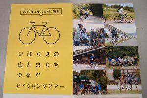 3月23日(土) 箕面店 [いばらきの山とまちをつなぐサイクリングツアー]応募締め切りました!
