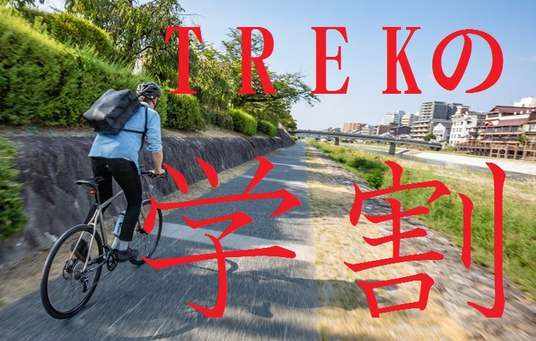 終了間近!4月15日まで!トレックの『学割』通学応援キャンペーン!各種スポーツ自転車がキャッシュレス決済で更にお得!!|京都