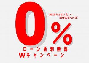 「トレック24回無金利」+「一条オリジナル無金利」Wキャンペーン開催中!