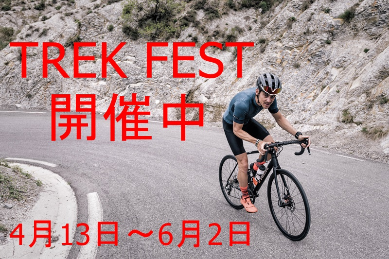 【TREK】ミドルグレードのロードバイクが対象 分割払い金利0円キャンペーン開催中です!