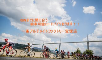 【最新版】自転車で楽しむゴールデンウィーク。宝塚店ではお客様に合った納車可能なロードバイクがきっと見つかります。