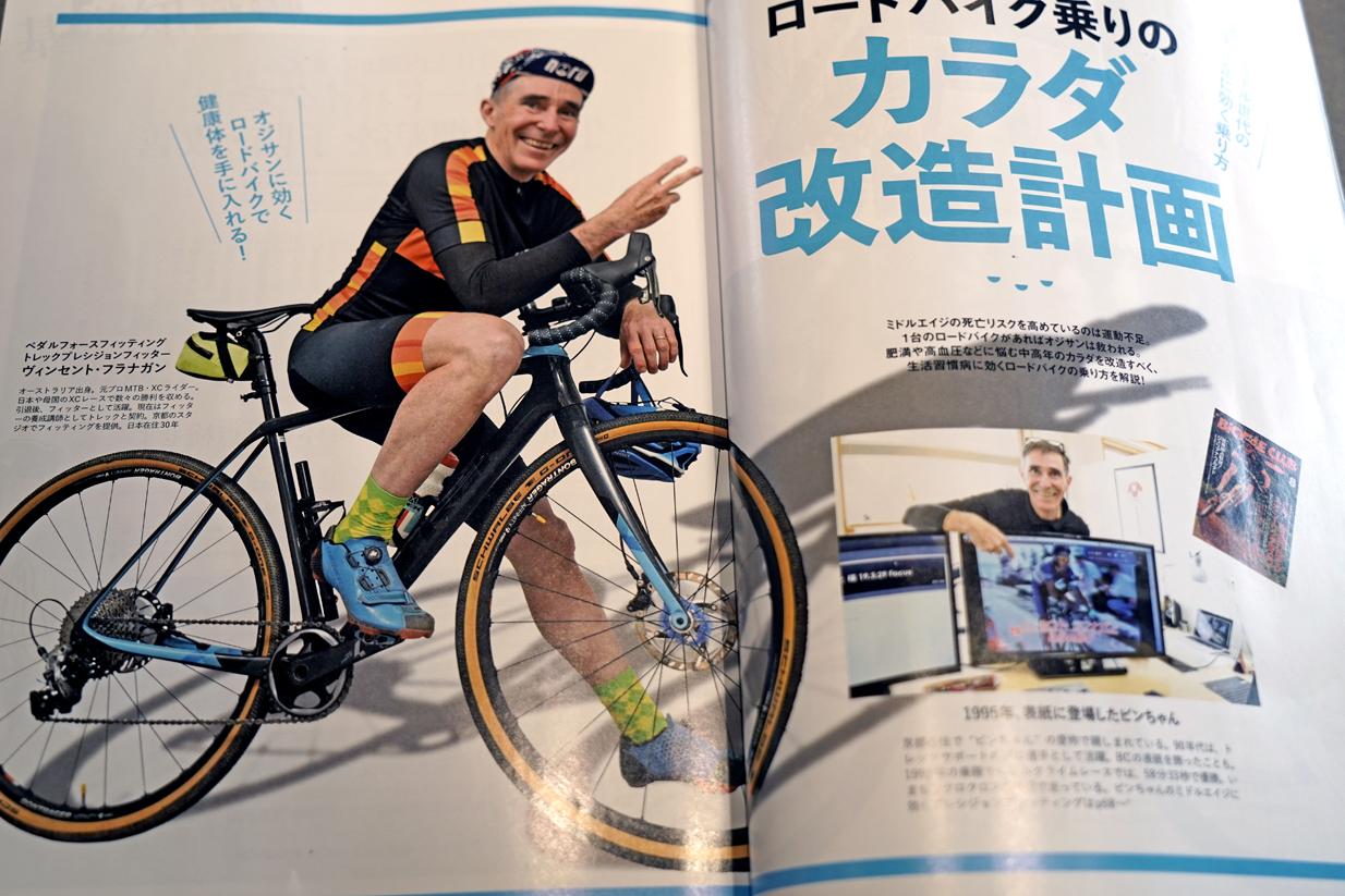 PedalForth Fitting(ペダルフォースフィッティング)が、サイクル誌に掲載されております