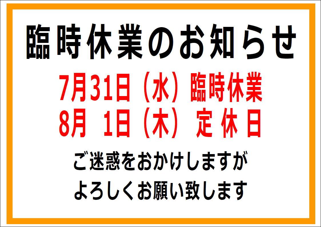 【京都西店】7月の営業日についてのお知らせ