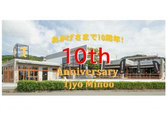 箕面店10周年記念キャンペーン!(10月1日~10月31日まで)一条グループ全店協賛。