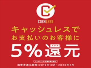 宝塚、西宮、伊丹でトレックを買うなら『キャッシュレス5%還元』の一条アルチメイトファクトリー宝塚で!