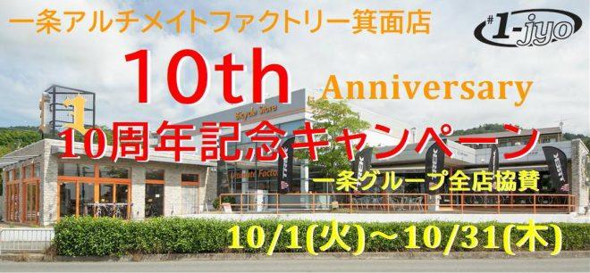 箕面店10周年記念キャンペーン!(10月1日~10月31日まで)
