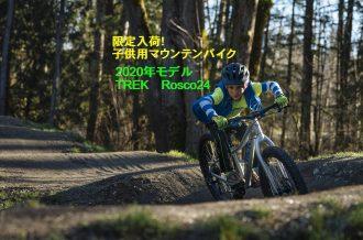 2020年モデル TREK(トレック) キッズバイク |Rosco(ロスコ)24 数量限定入荷!