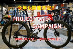 【京都西店】今年もやります!トレック プロジェクトワンを購入するなら今がチャンス!