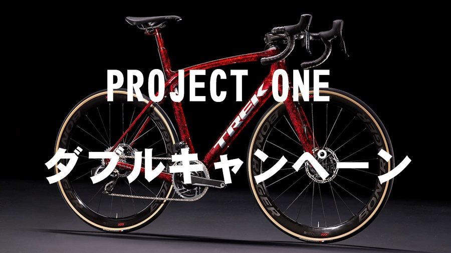 【ダブルキャンペーン】自分だけの特別なバイクを!TREK(トレック)のカスタムオーダープログラムPROJECT ONEキャンペーン開催中|一…