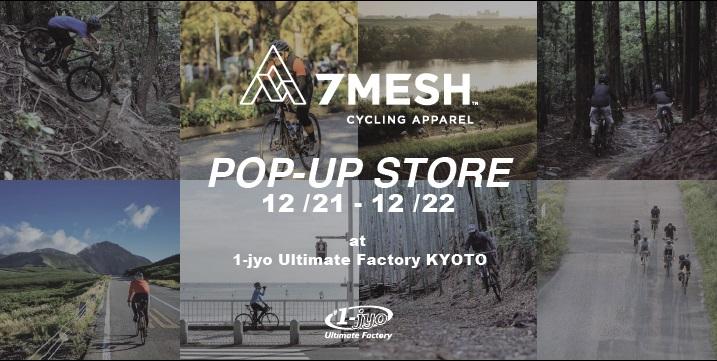 高機能ウェアブランド|7MESH(セブンメッシュ)POP-UP STORE開催【京都】