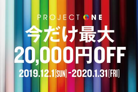 自分だけの1台をお得にGETしよう!1jyo PROJECT ONEキャンペーン開催中!