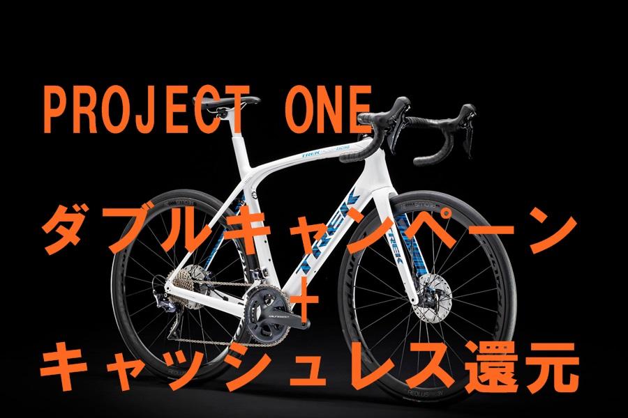 【1月31日まで】今ならTREK(トレックの)カスタムバイクオーダーがお得です【ダブルキャンペーン+キャッシュレス還元】|京都