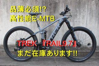 フルサスE-MTB TREK『RAIL(レイル)9.7』をお探しの方は、一条アルチメイトファクトリー宝塚店へ!