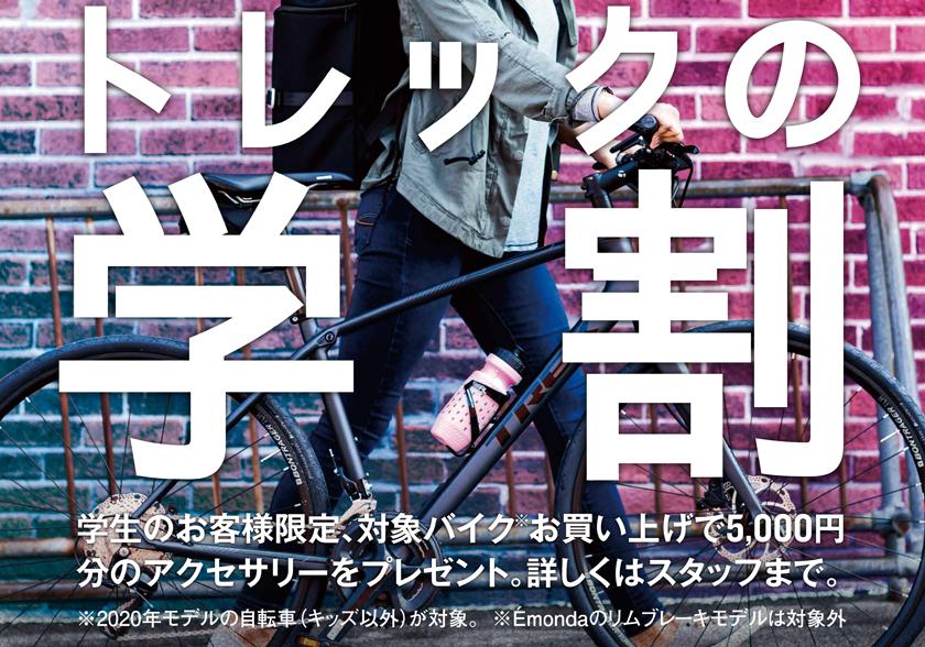 トレックの学割キャンペーン始まる【京都】【ロードバイク】【クロスバイク】【マウンテンバイク】【グラベル】