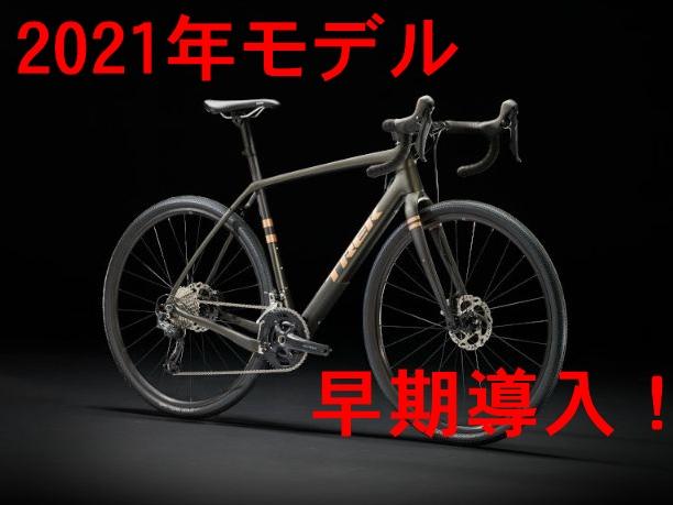 人気のグラベルロード CheckPoint 2021年モデル発表!箕面店にて先行予約受付中!