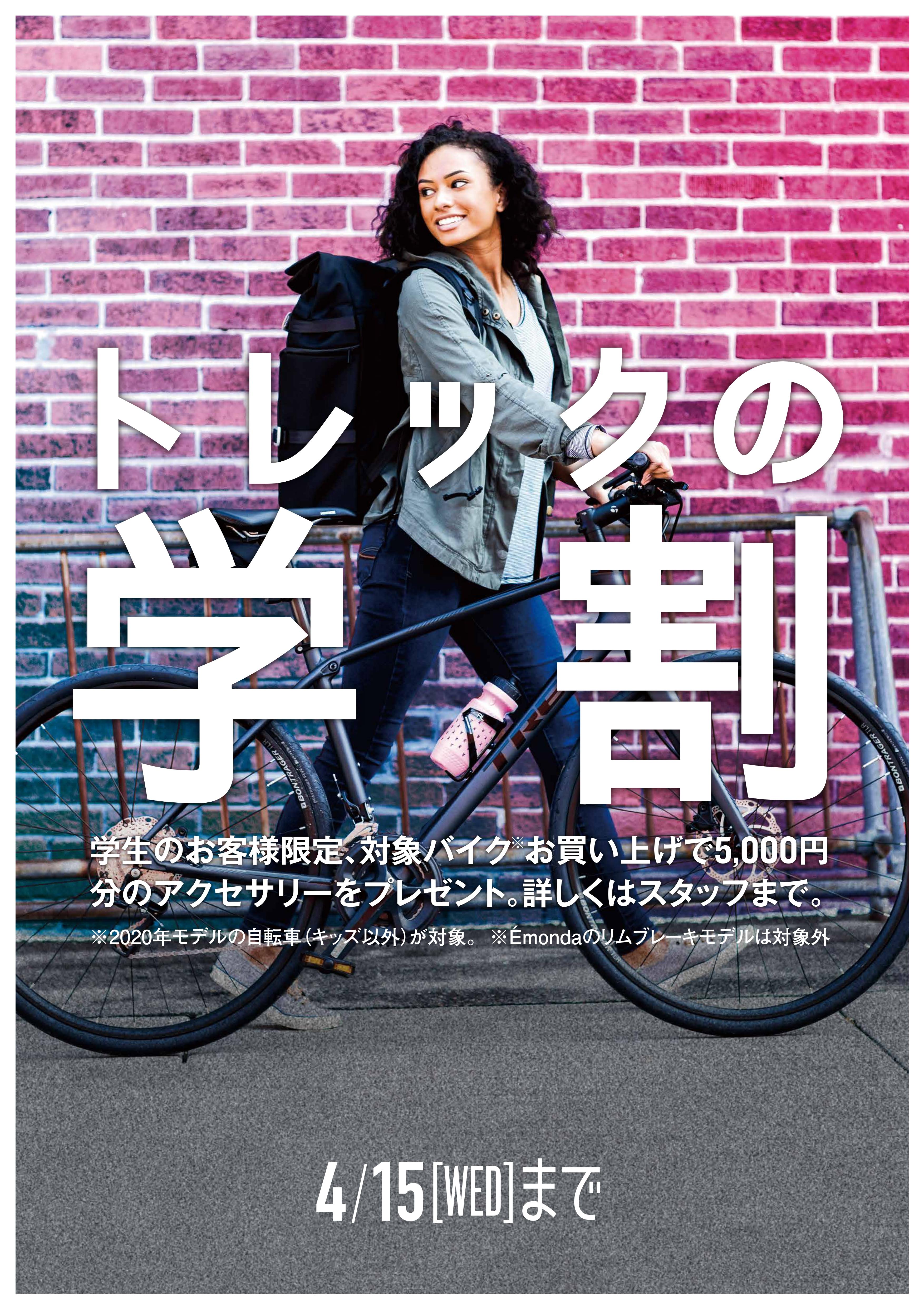 トレック『学割』キャンペーン|25歳以下の学生でスポーツバイクをお探しの方は一条サイクルへ