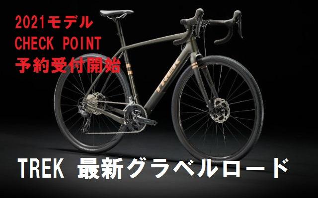 【2021年  新モデル発表】TREK CHECKPOINT(トレック チェックポイント)SL5&ALR5|グラベルロード 京都
