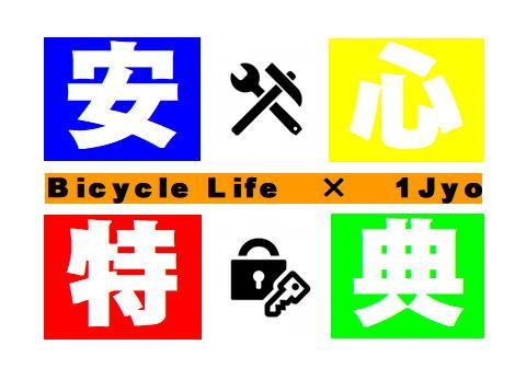 快適な自転車生活をスタートするための安心特典|宝塚店
