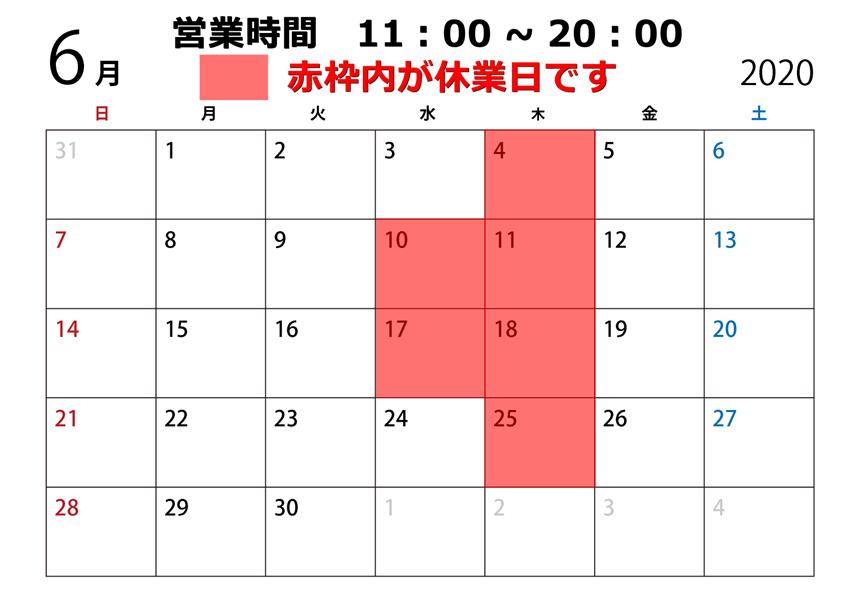【京都西店】6月の営業日のお知らせ