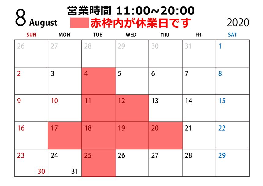 【京都店】8月の営業日および夏季休暇期間のお知らせ