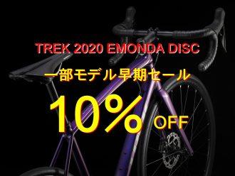 【SALE】TREK 2020年『EMONDA DISC』がさらにお買い求めやすくなりました。