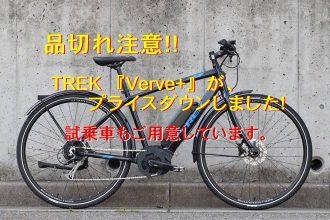 【メーカー在庫限り】TREK 2020年 E-BIKE『Verve+』を購入するなら今がチャンス!試乗もできます。