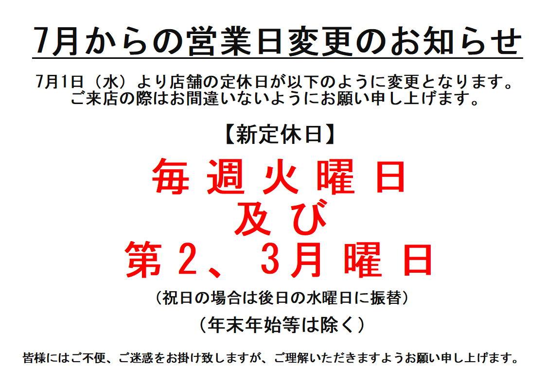 [箕面店]7月からの定休日の変更のお知らせ