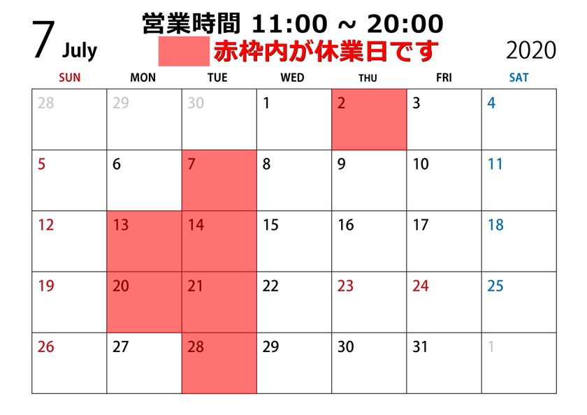 【京都西店】7月からの定休日変更のお知らせ