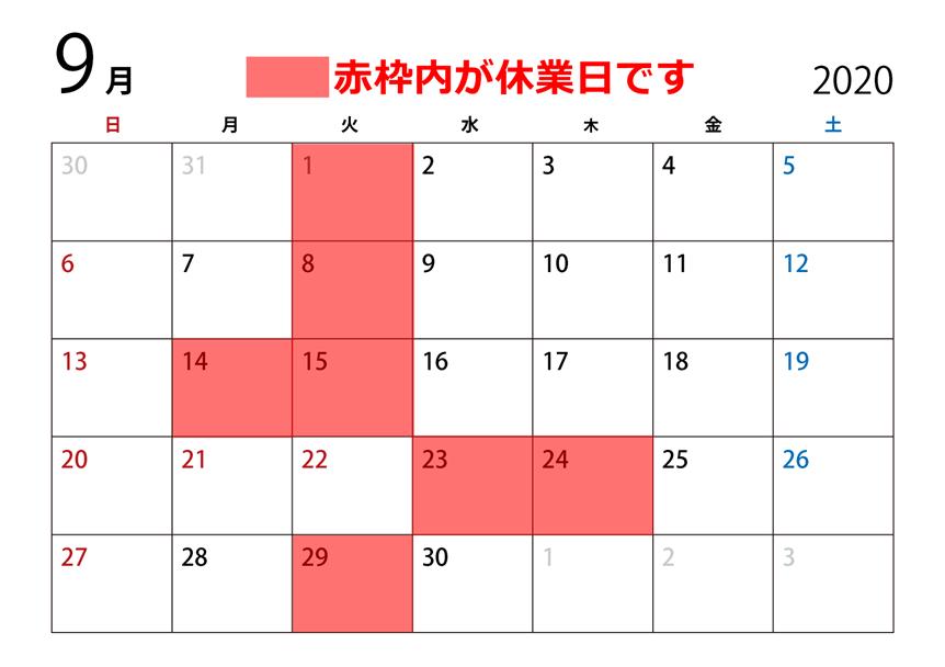 【京都店】9月の営業日のお知らせ