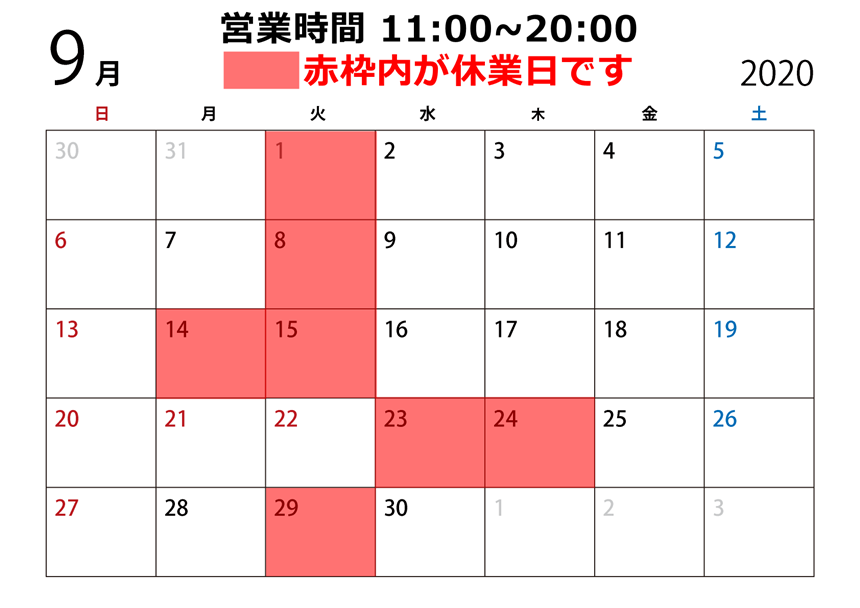 【京都西店】9月の営業日のお知らせ