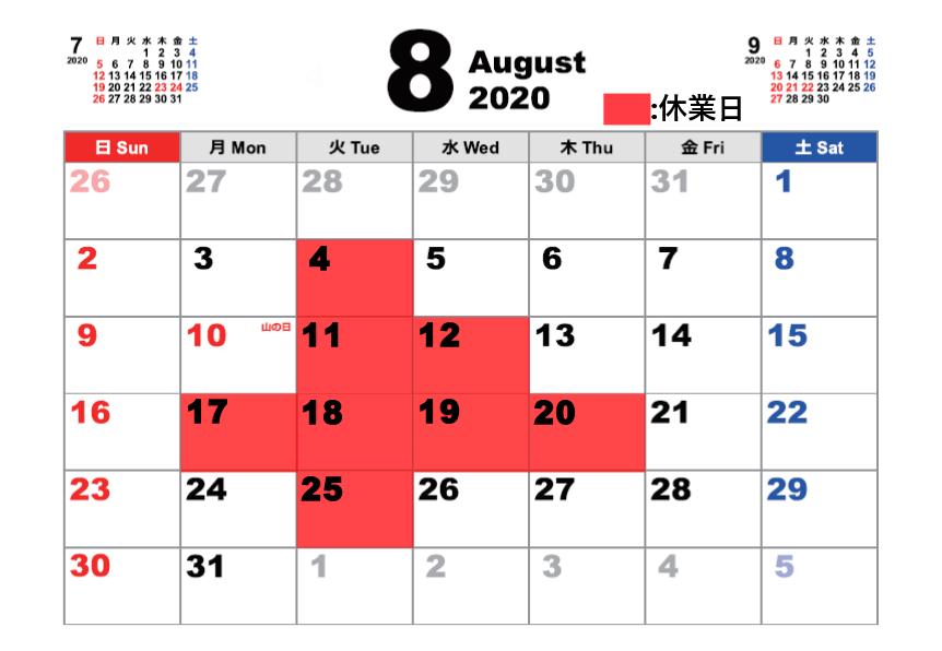 【宝塚店】8月の営業日および夏季休暇期間のお知らせ