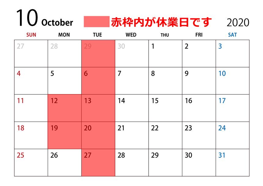 【京都西店】10月の営業日のお知らせ