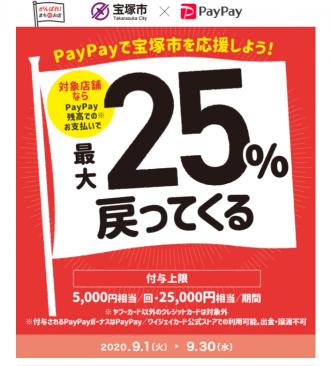 宝塚店限定キャンペーン 『PayPay決済で宝塚市を応援しよう!』最大25%還元中!