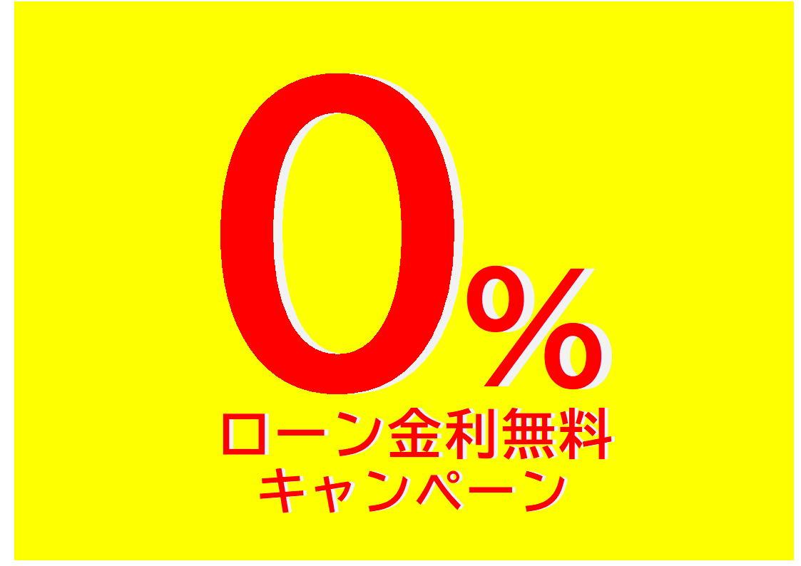 【お得情報】一条オリジナル ショッピングローン無金利キャンペーン!