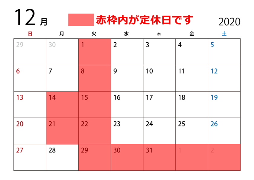 【宝塚店】12月の営業日のご案内