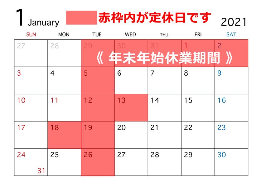 【宝塚店】年末年始休業および1月の営業日のご案内