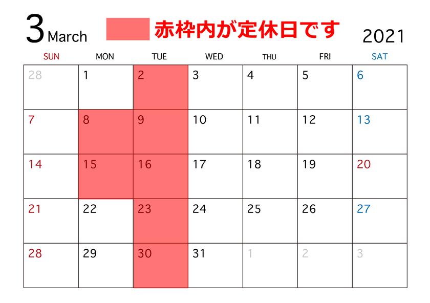 3月の営業日のお知らせ