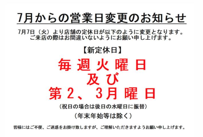 7月7日からの定休日変更のお知らせ