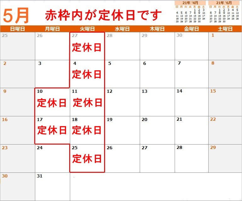 【5月】緊急事態宣言発令に伴う営業日と営業時間短縮のお知らせ